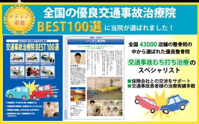 全国の優良交通事故治療院BEST100